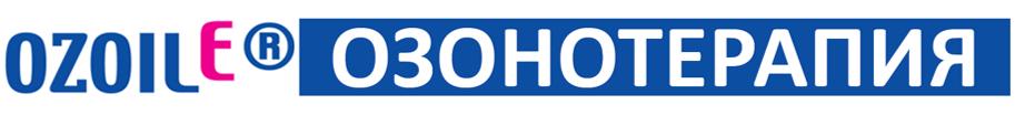 OZOILE – Озонотерапия